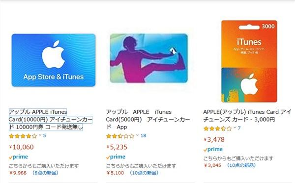 iTunesカードの購入画面