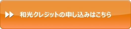和光クレジットの申し込み