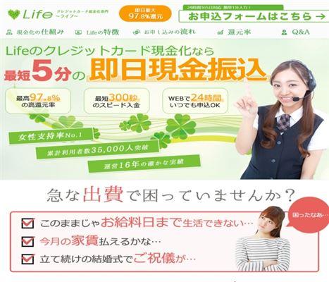 LIFE(らいふ)利用者35,000人突破